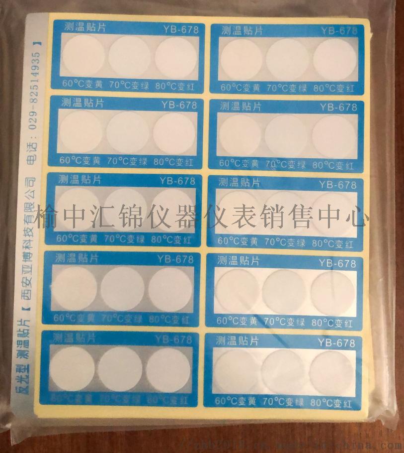 西安测温贴片,西安变色测温贴片157487845