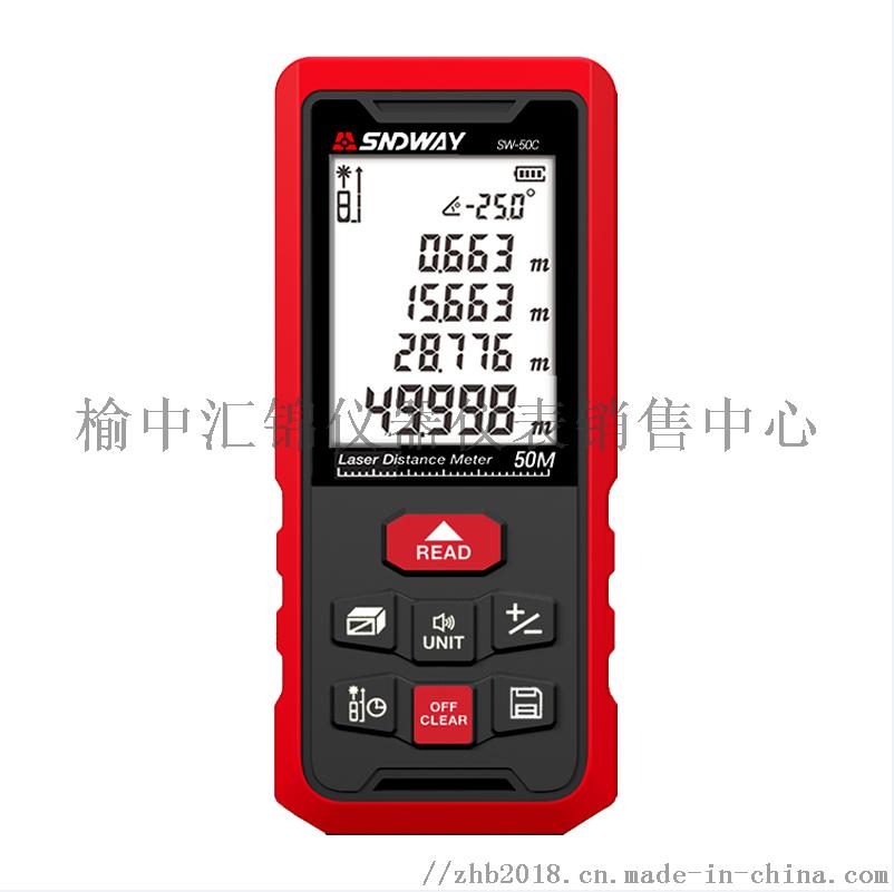 手持式测距仪 (1).png