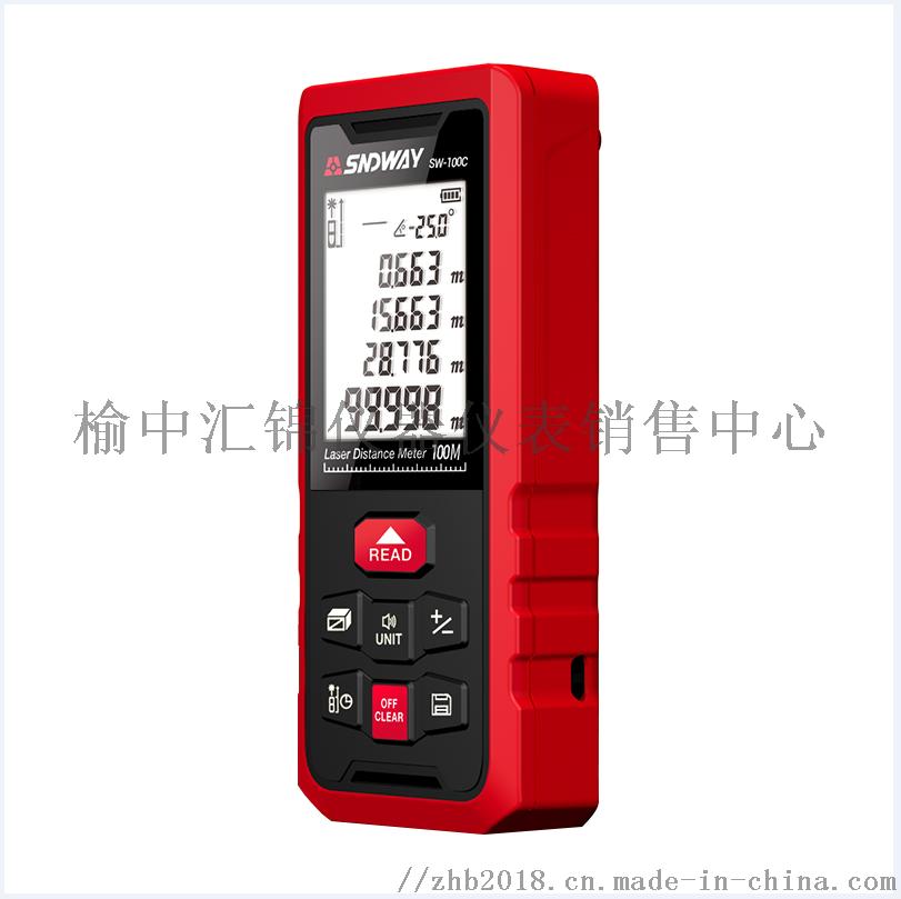 手持式测距仪 (2).png