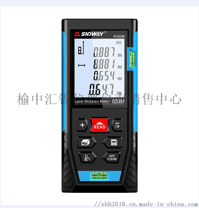 手持式测距仪 (5).png