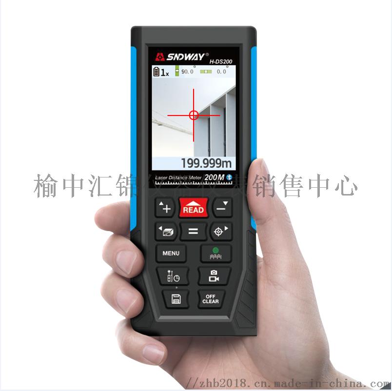 手持式测距仪 (6).png