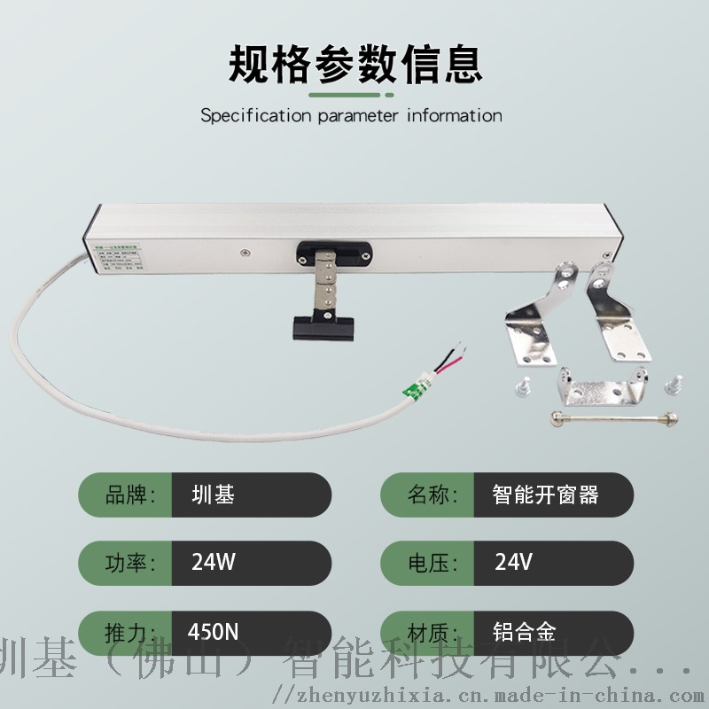贵州安顺市电动开窗器智能链条控制器消防电动排烟窗963037965