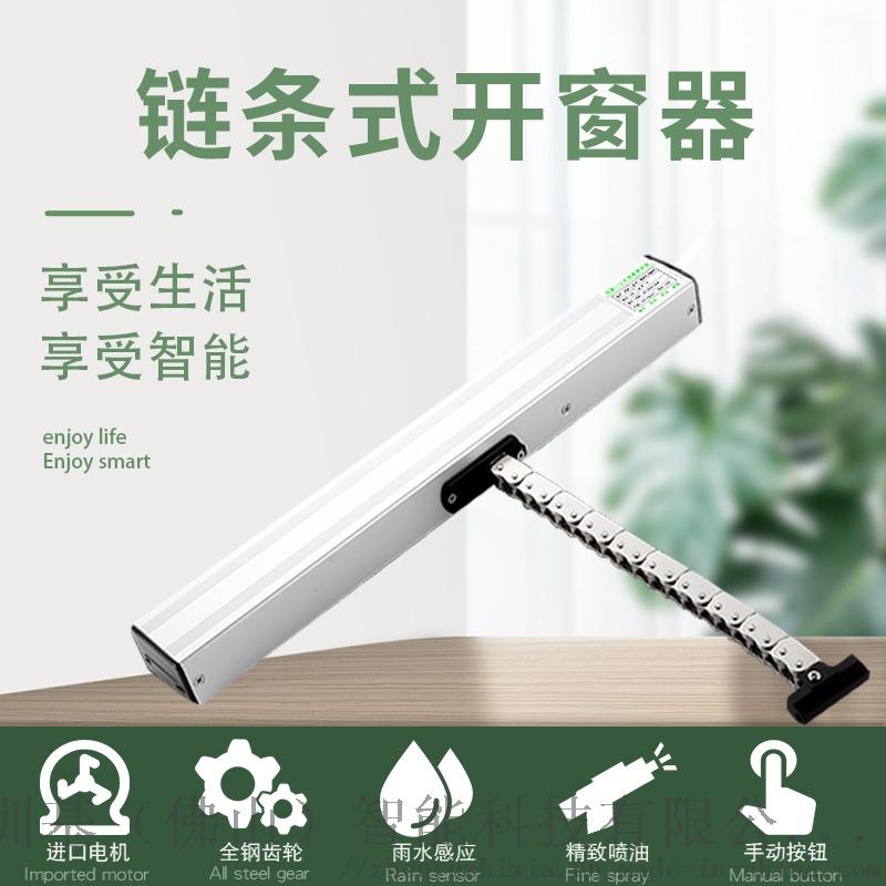 贵州安顺市电动开窗器智能链条控制器消防电动排烟窗963037955