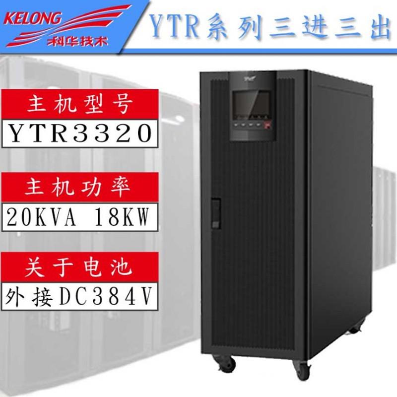 科华YTR3115K科华YTR3120UPS电源962312345