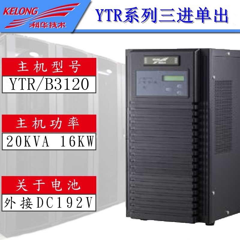 科华YTR3115K科华YTR3120UPS电源157434445