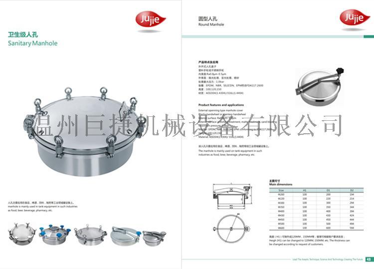 人孔_不锈钢发酵罐人孔(厂家直销)157966965
