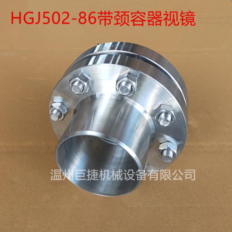 锅炉配件管道配件带颈不锈钢法兰视镜886995845