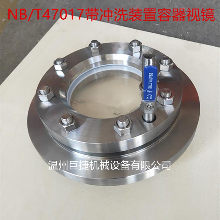 不锈钢带防爆灯带冲洗孔容器视镜_法兰平焊视镜891606715