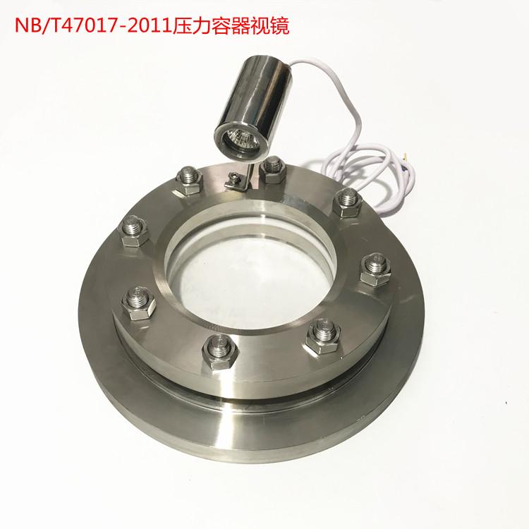 NB/T47017不锈钢法兰视镜