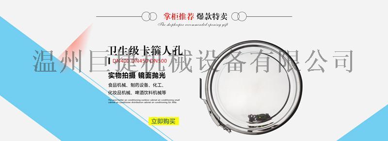 人孔_不锈钢发酵罐人孔(厂家直销)157966945