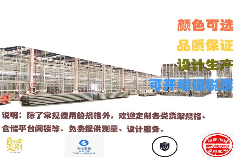 大型仓储货架,东莞货架,横梁式仓储货架153045085