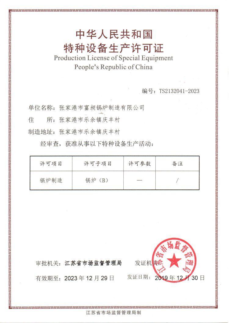 特种设备生产许可证.jpg
