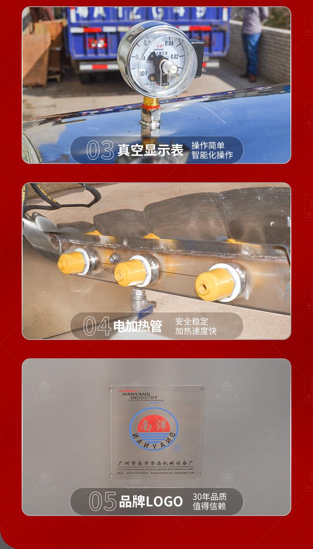 南洋混合机电加热_09.jpg