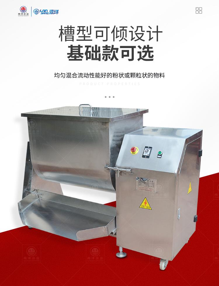南洋混合机——槽型电加热_08.jpg
