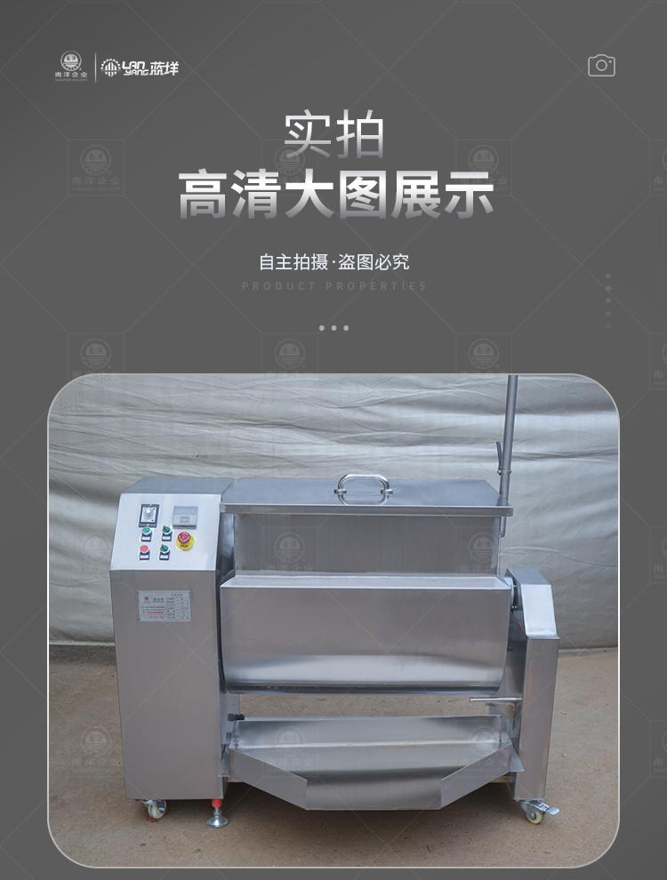 南洋混合机——槽型电加热_11.jpg