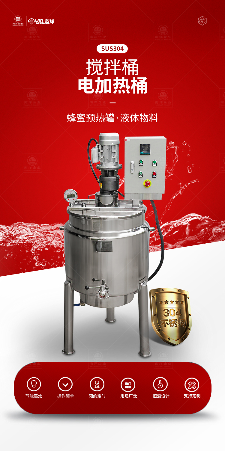 南洋搅拌桶——电加热,固定电控箱_01.jpg
