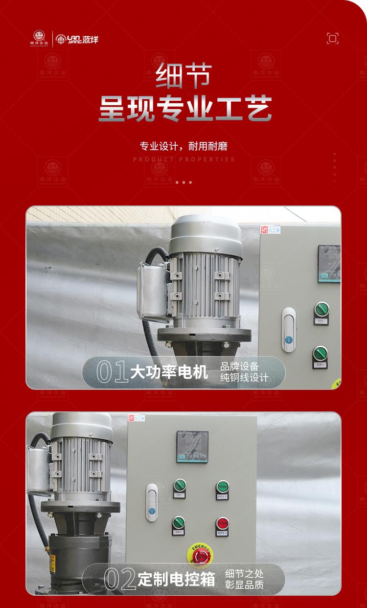 南洋搅拌桶——电加热,固定电控箱_11.jpg
