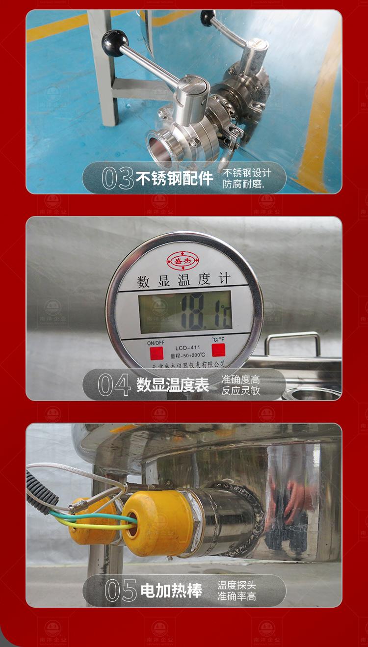 南洋搅拌桶——电加热,固定电控箱_12.jpg