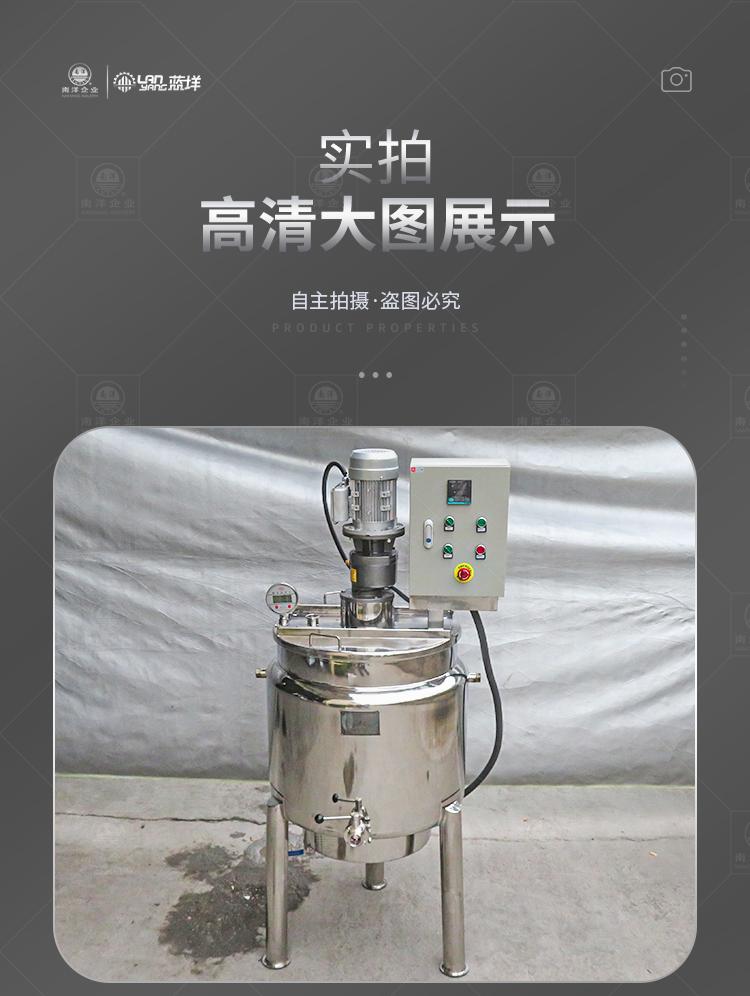 南洋搅拌桶——电加热,固定电控箱_13.jpg