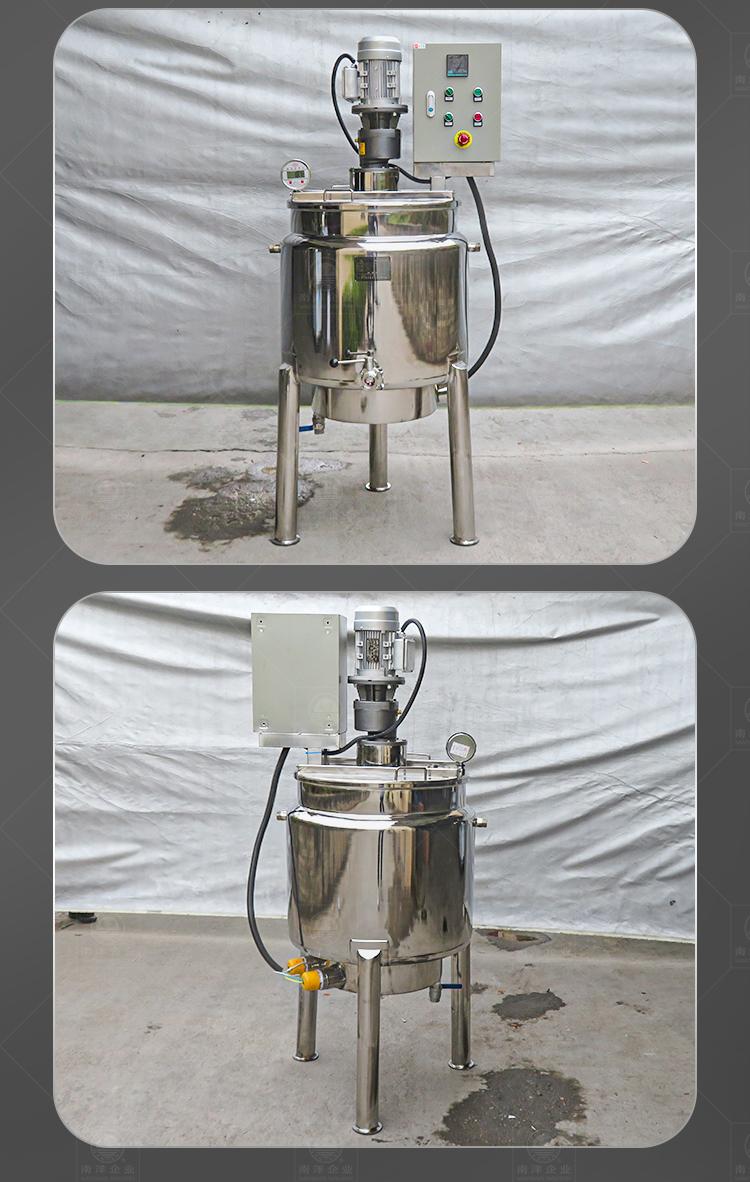 南洋搅拌桶——电加热,固定电控箱_14.jpg