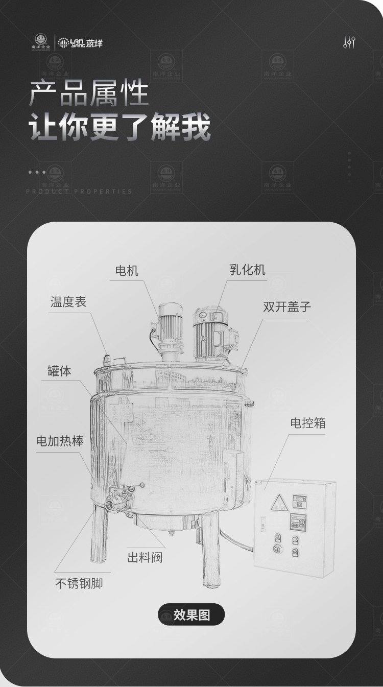 南洋搅拌桶-电加热+乳化头_02.jpg