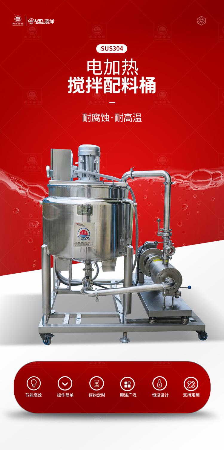 南洋搅拌桶-电加热带输送泵_01.jpg