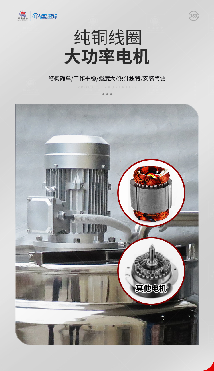 南洋搅拌桶-电加热带输送泵_03.jpg