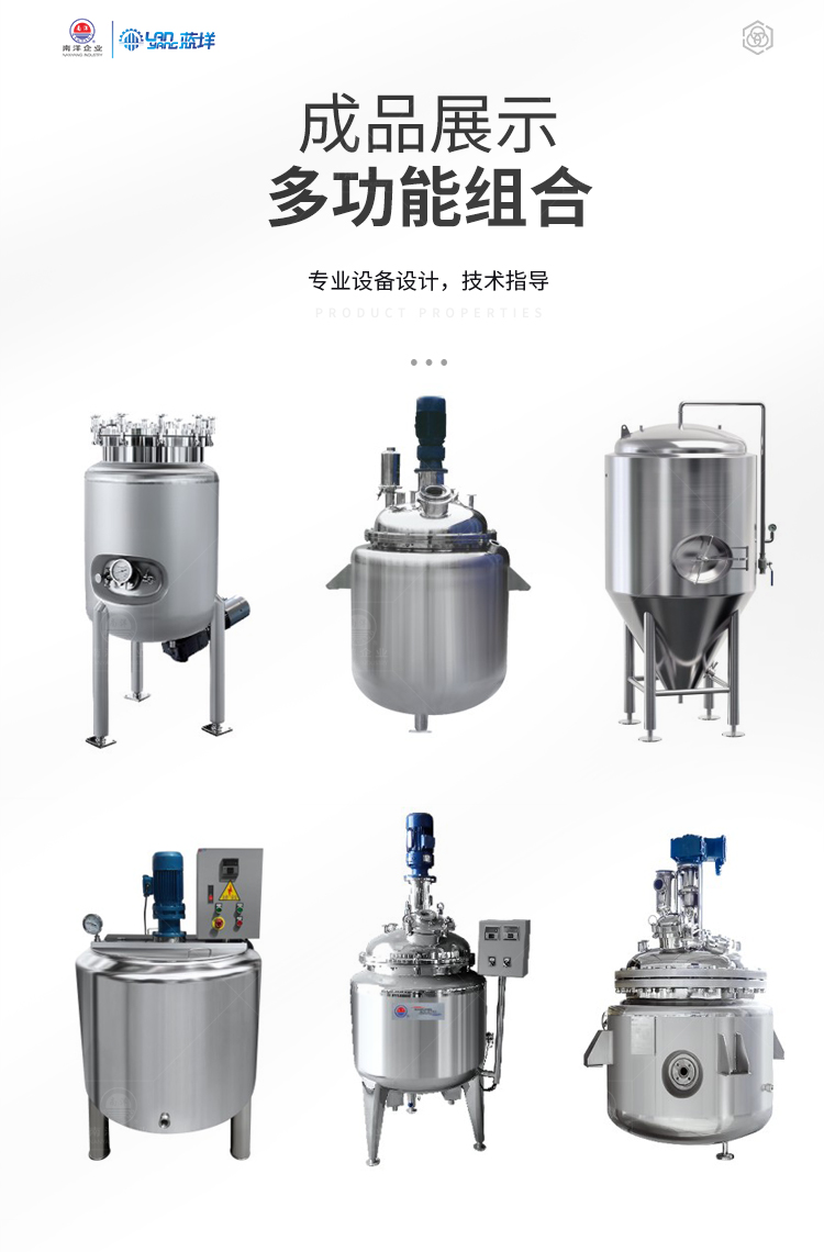 南洋搅拌桶-电加热带输送泵_08.jpg