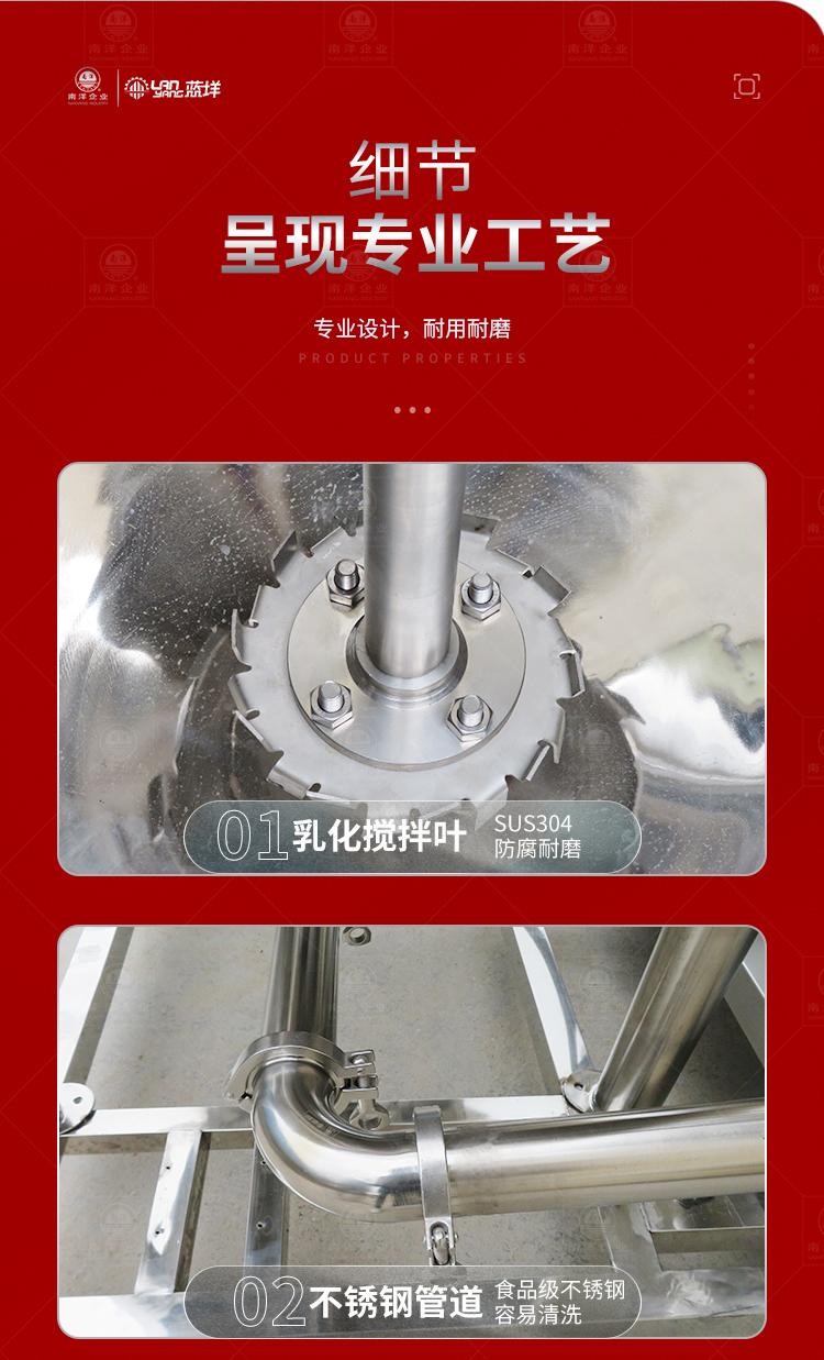 南洋搅拌桶-电加热带输送泵_10.jpg