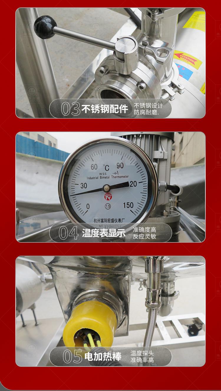 南洋搅拌桶-电加热带输送泵_11.jpg