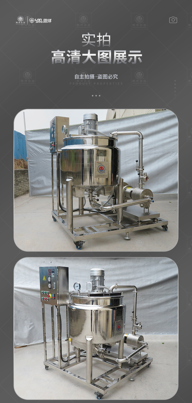 南洋搅拌桶-电加热带输送泵_12.jpg