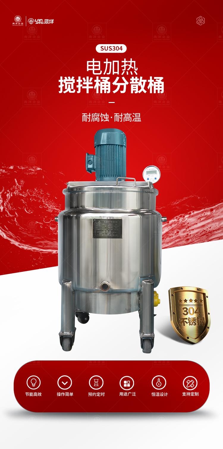 南洋搅拌桶-电加热分散桶_01.jpg