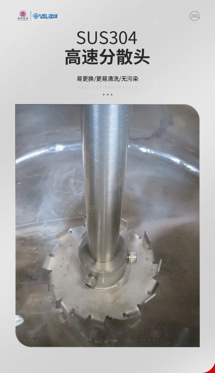 南洋搅拌桶-电加热分散桶_03.jpg