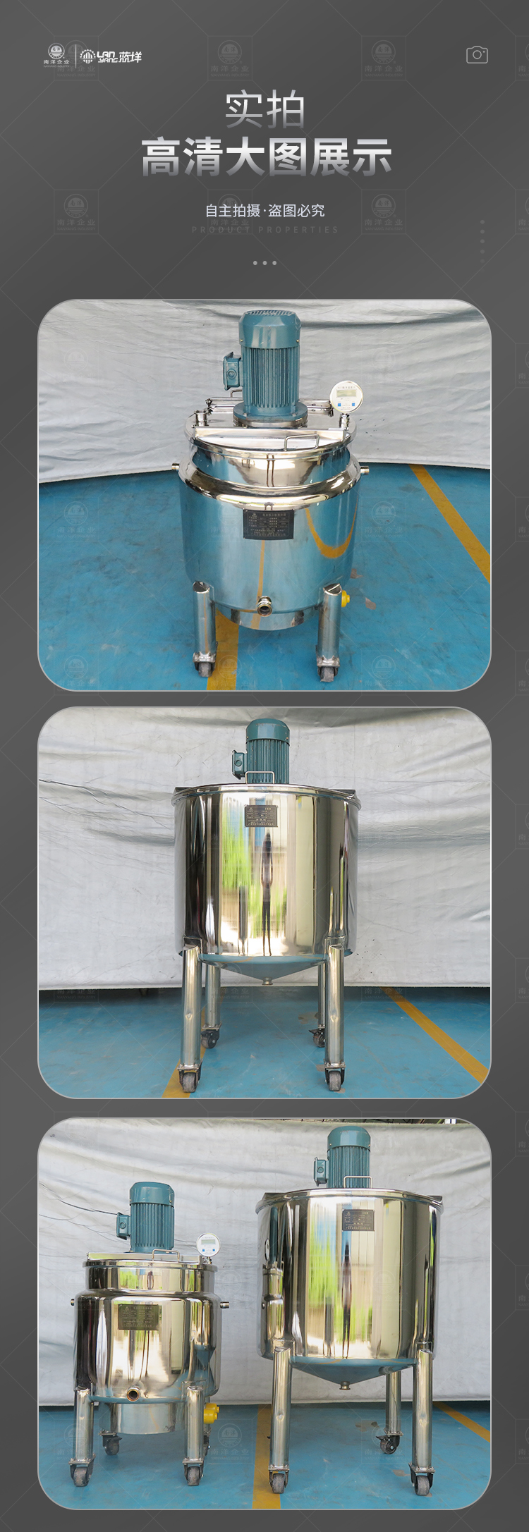 南洋搅拌桶-电加热分散桶_12.jpg