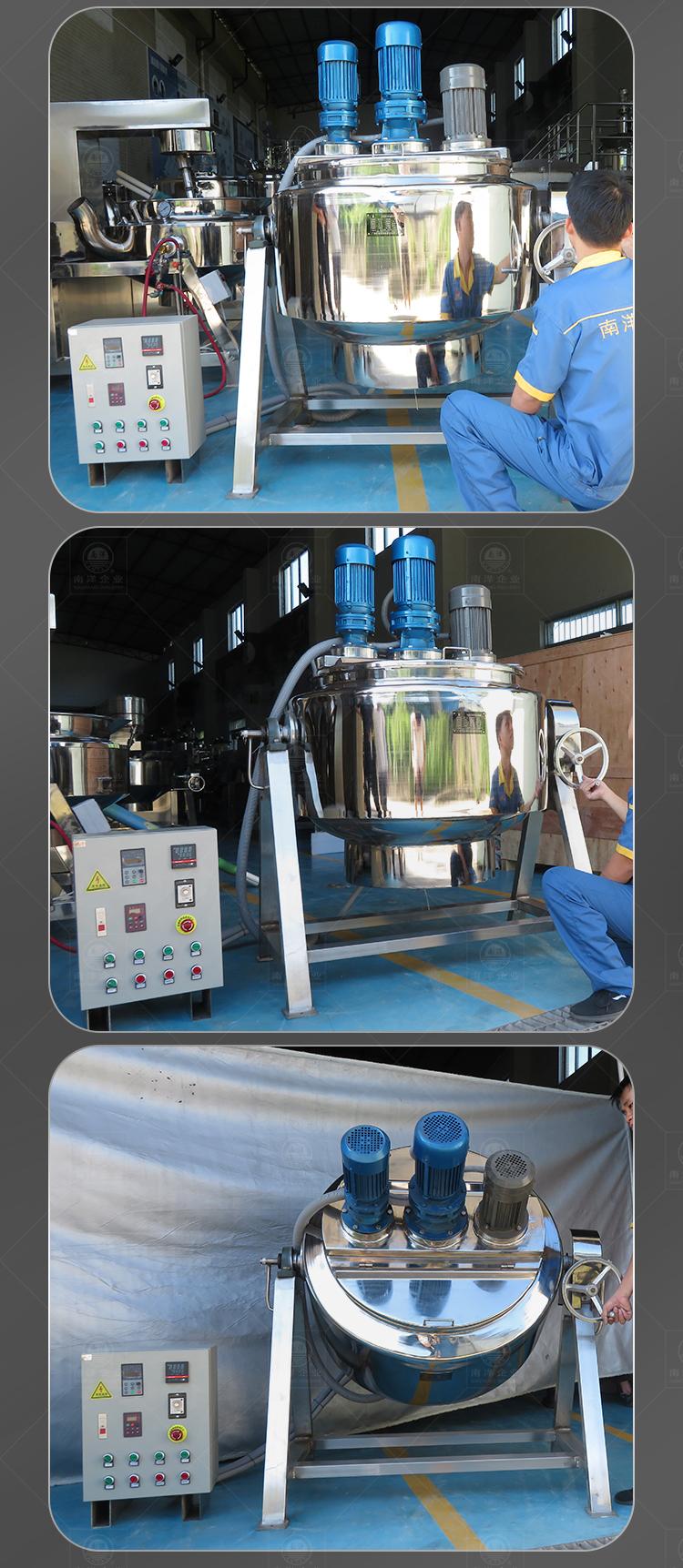 南洋搅拌桶夹层分散桶电加热250L_13.jpg