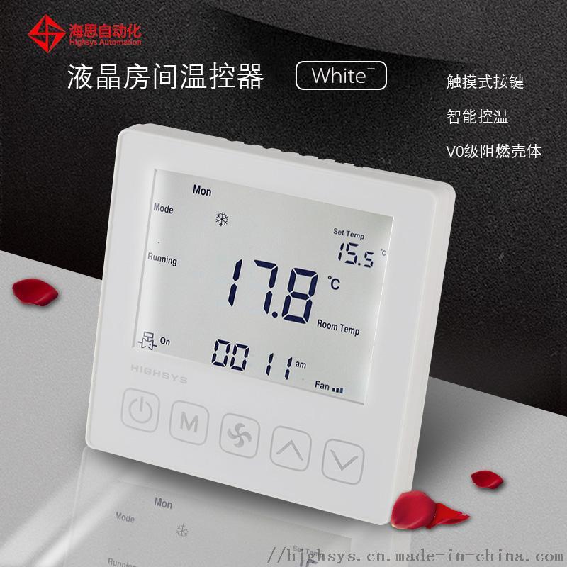 海思液晶房间温控器.jpg