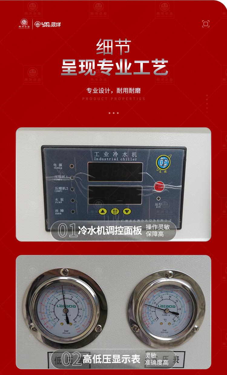 南洋搅拌桶——制冷机+密封夹层制冷罐(台湾炼乳)_10.jpg