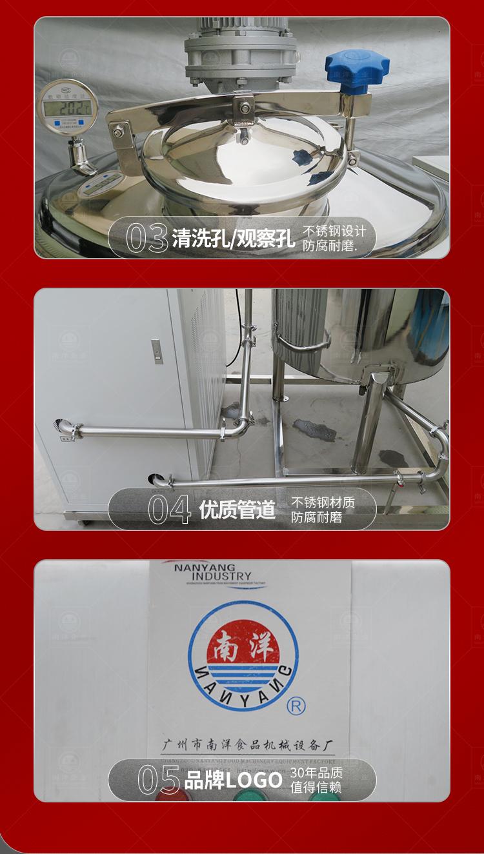 南洋搅拌桶——制冷机+密封夹层制冷罐(台湾炼乳)_11.jpg