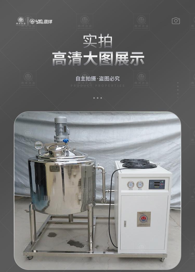 南洋搅拌桶——制冷机+密封夹层制冷罐(台湾炼乳)_12.jpg