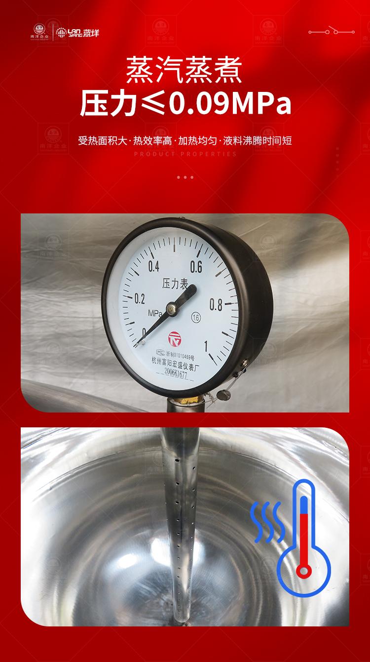南洋夹层锅——单层蒸汽、蒸煮锅_04.jpg