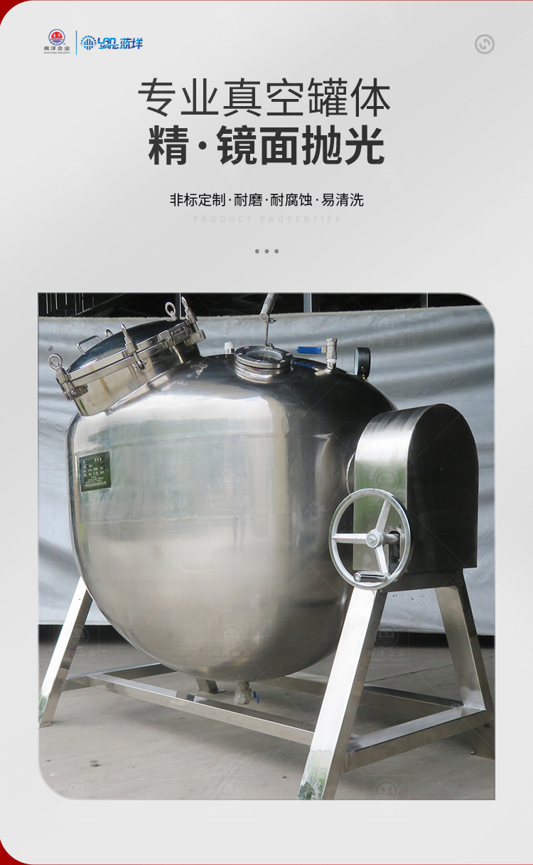 南洋夹层锅——单层蒸汽、蒸煮锅_05.jpg