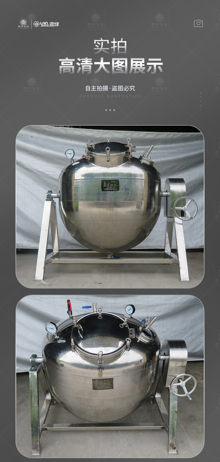 南洋夹层锅——单层蒸汽、蒸煮锅_14.jpg