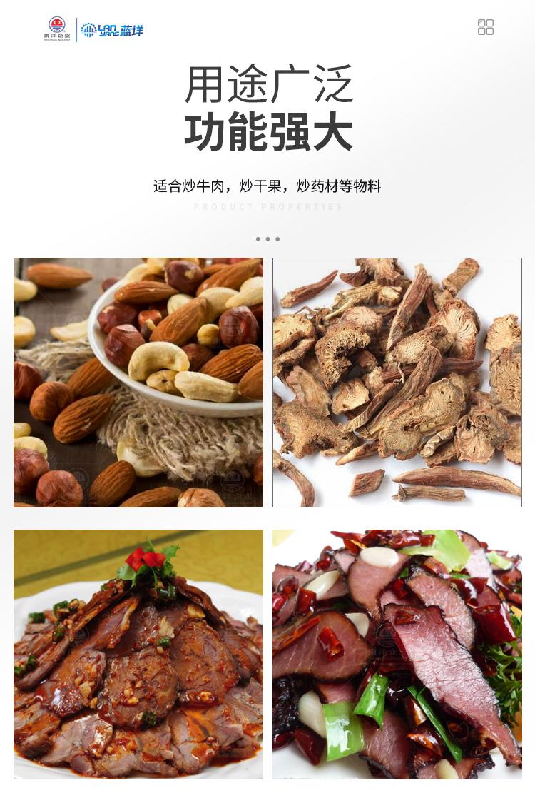 南洋炒锅——电加热干烧_09.jpg