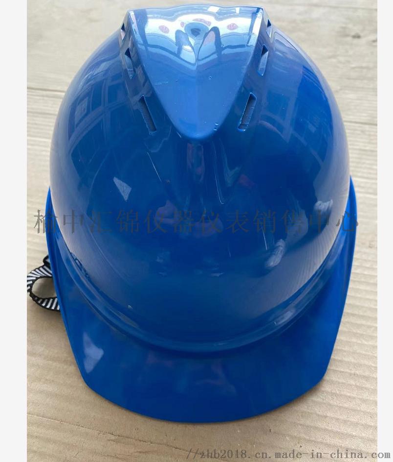 蓝色V型安全帽1.png