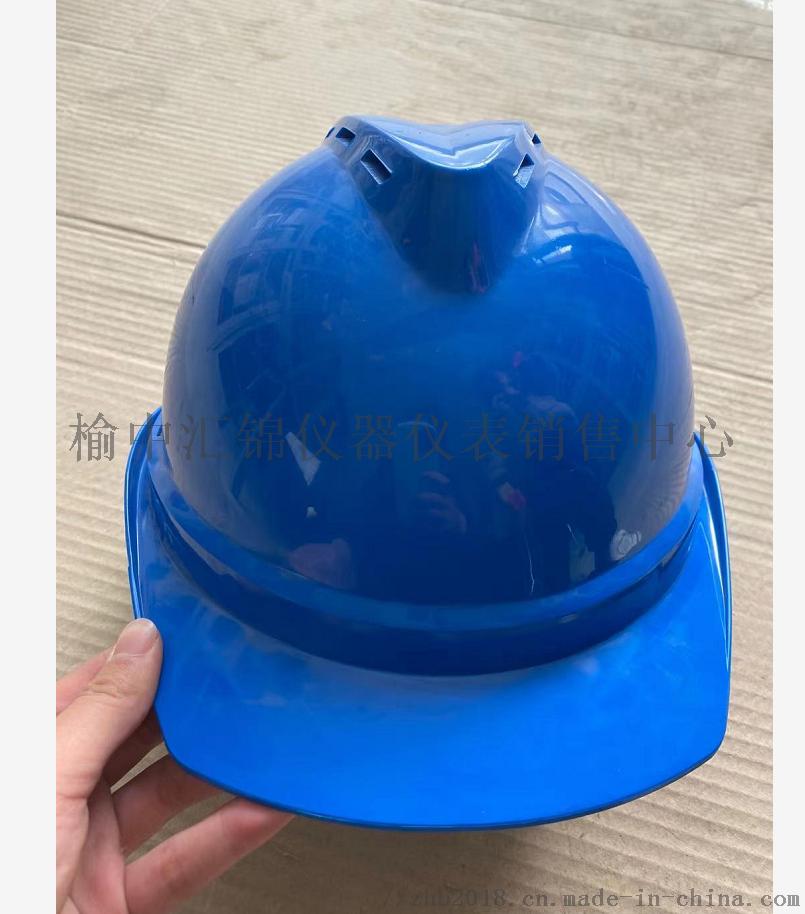 蓝色V型安全帽2.png