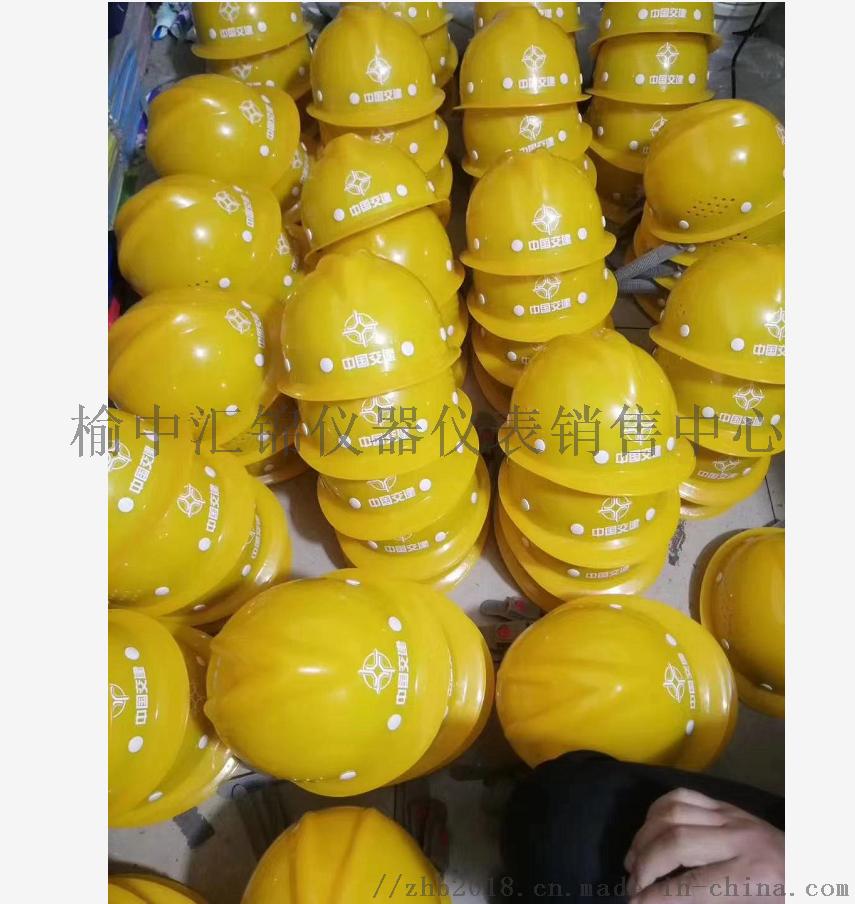 黄色印字安全帽.png