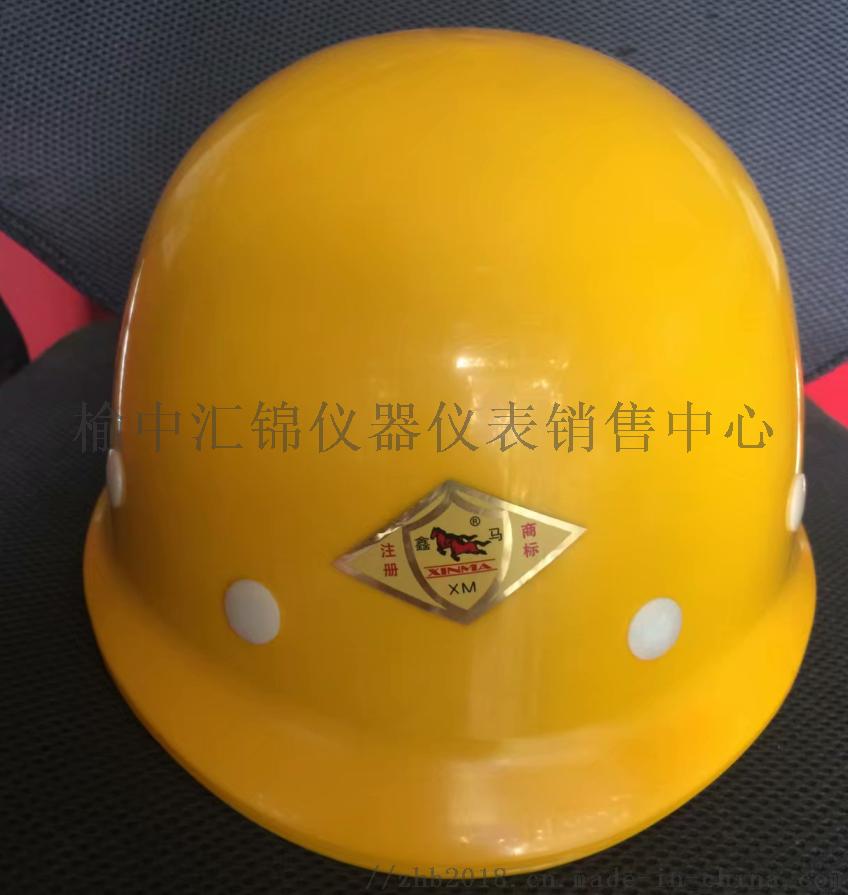 圆形安全帽黄色.png