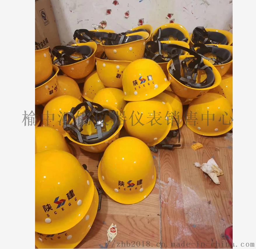圆形安全帽黄色3.png