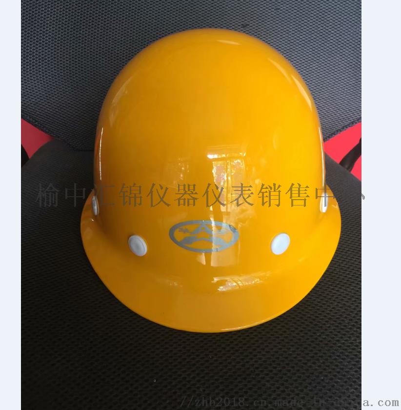 圆形安全帽黄色1.png