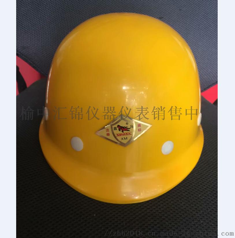 圆形安全帽黄色2.png